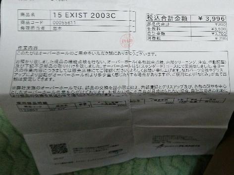 送一律500円 15 イグジスト 2003C_画像6