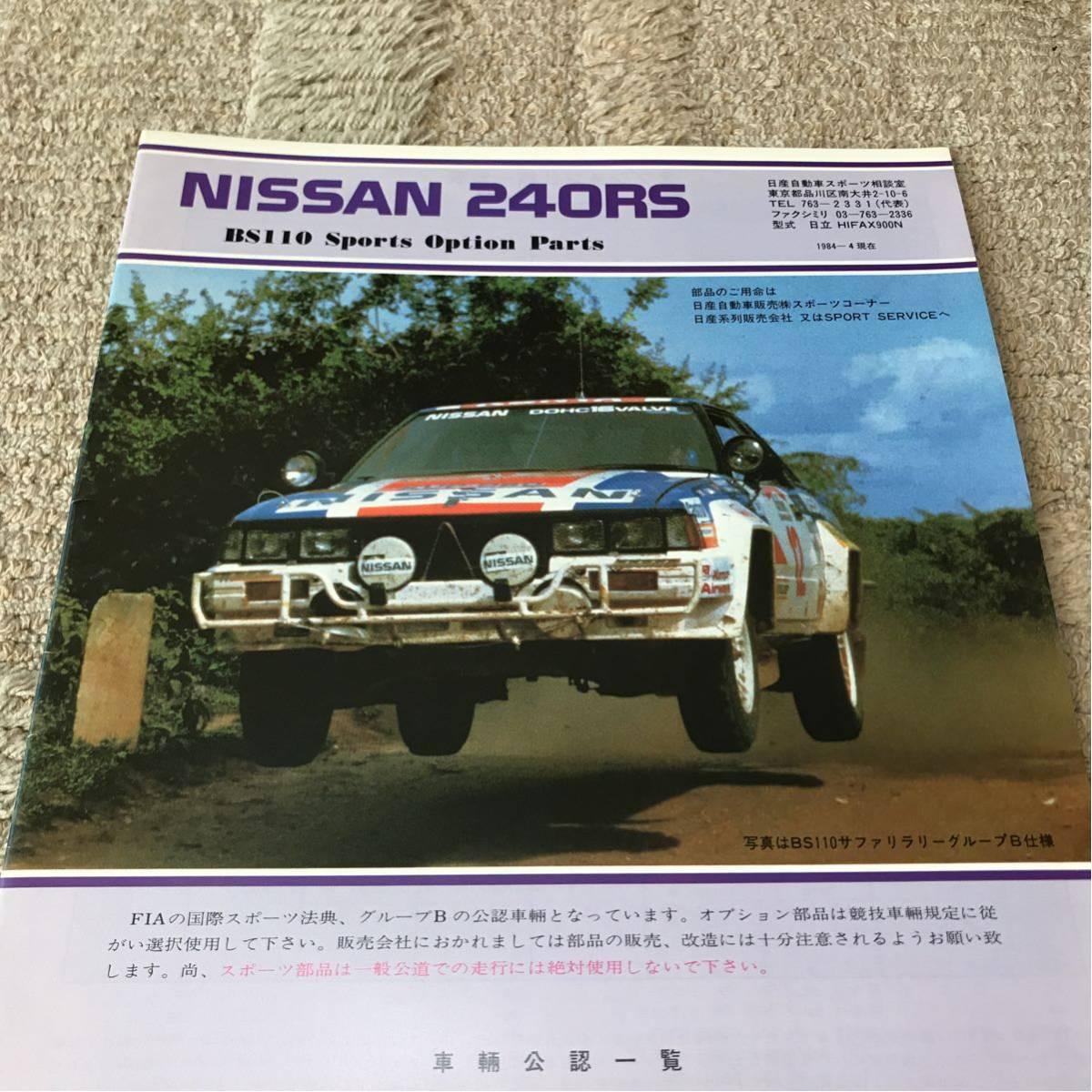 【美品】NISSAN 240RS BS110 SPORTS OPTION PARTS カタログ シルビア ガゼール