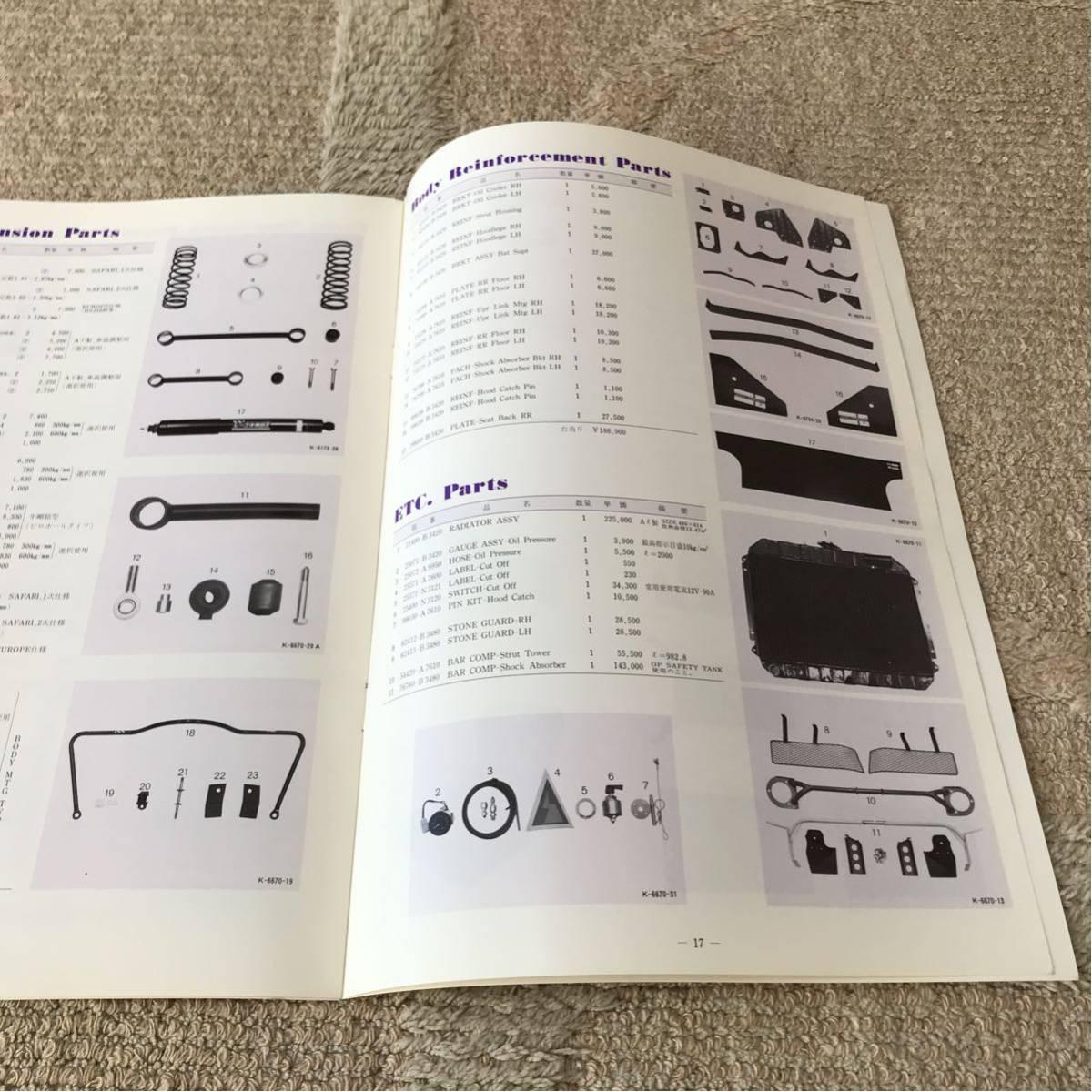 【美品】NISSAN 240RS BS110 SPORTS OPTION PARTS カタログ シルビア ガゼール_画像4