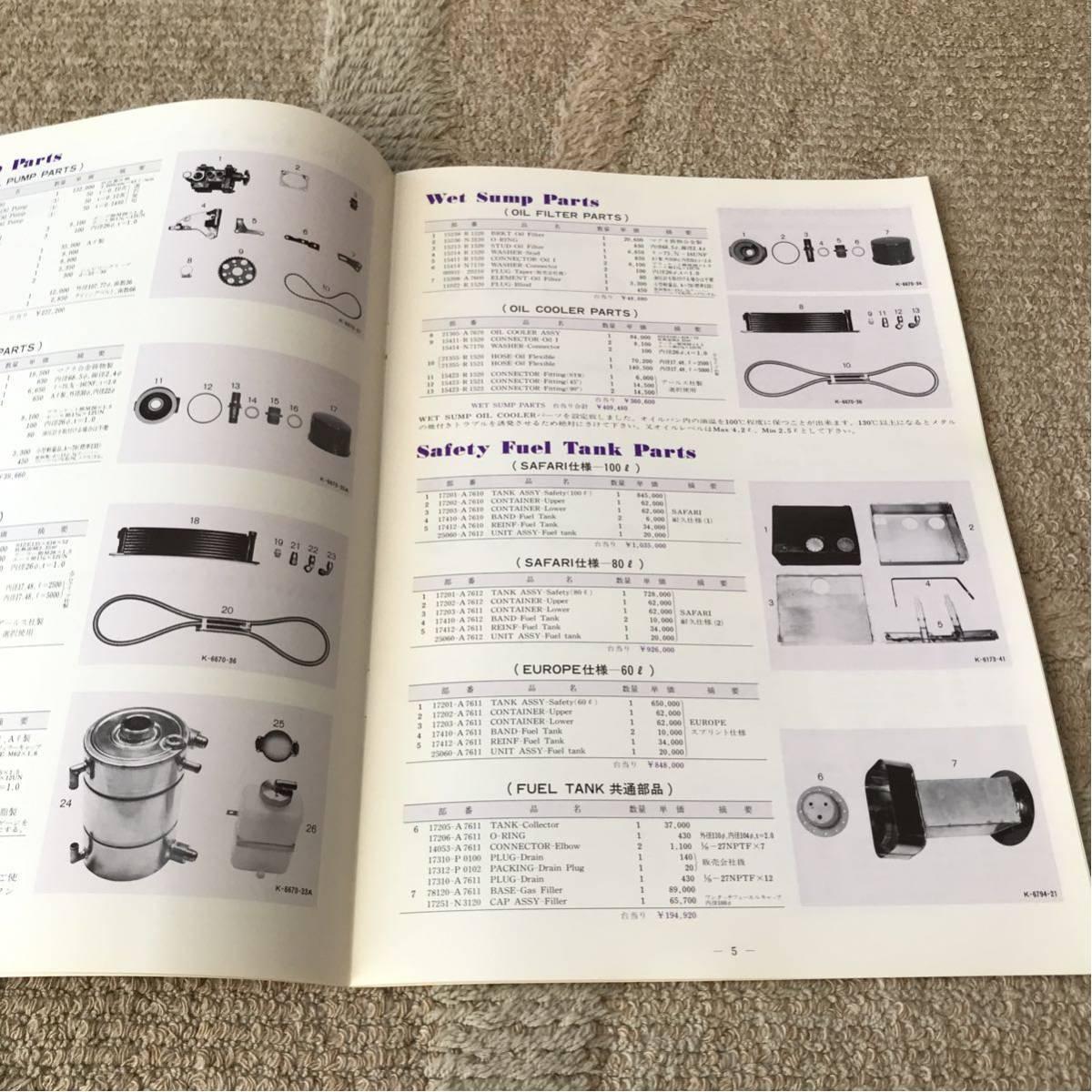 【美品】NISSAN 240RS BS110 SPORTS OPTION PARTS カタログ シルビア ガゼール_画像2