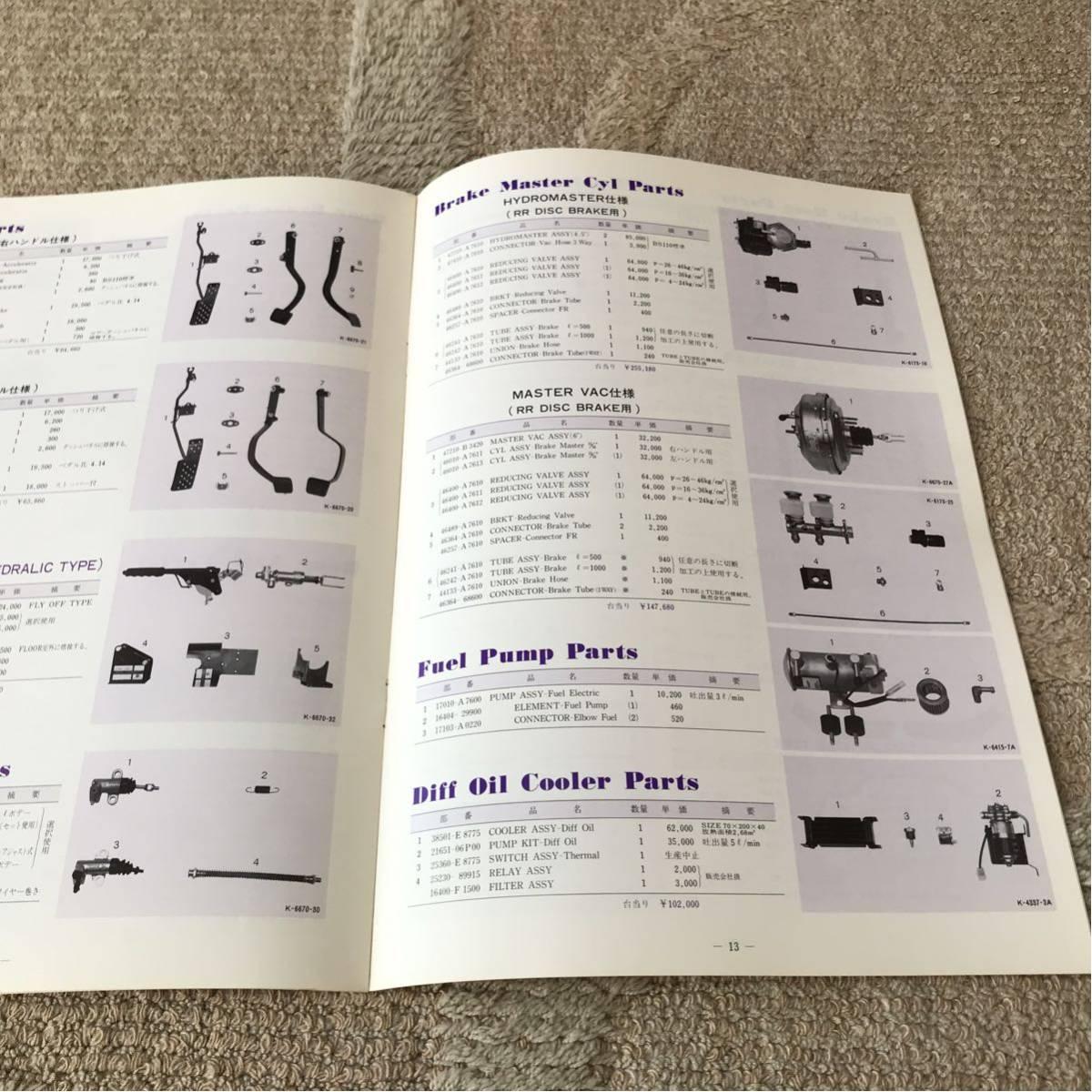 【美品】NISSAN 240RS BS110 SPORTS OPTION PARTS カタログ シルビア ガゼール_画像3