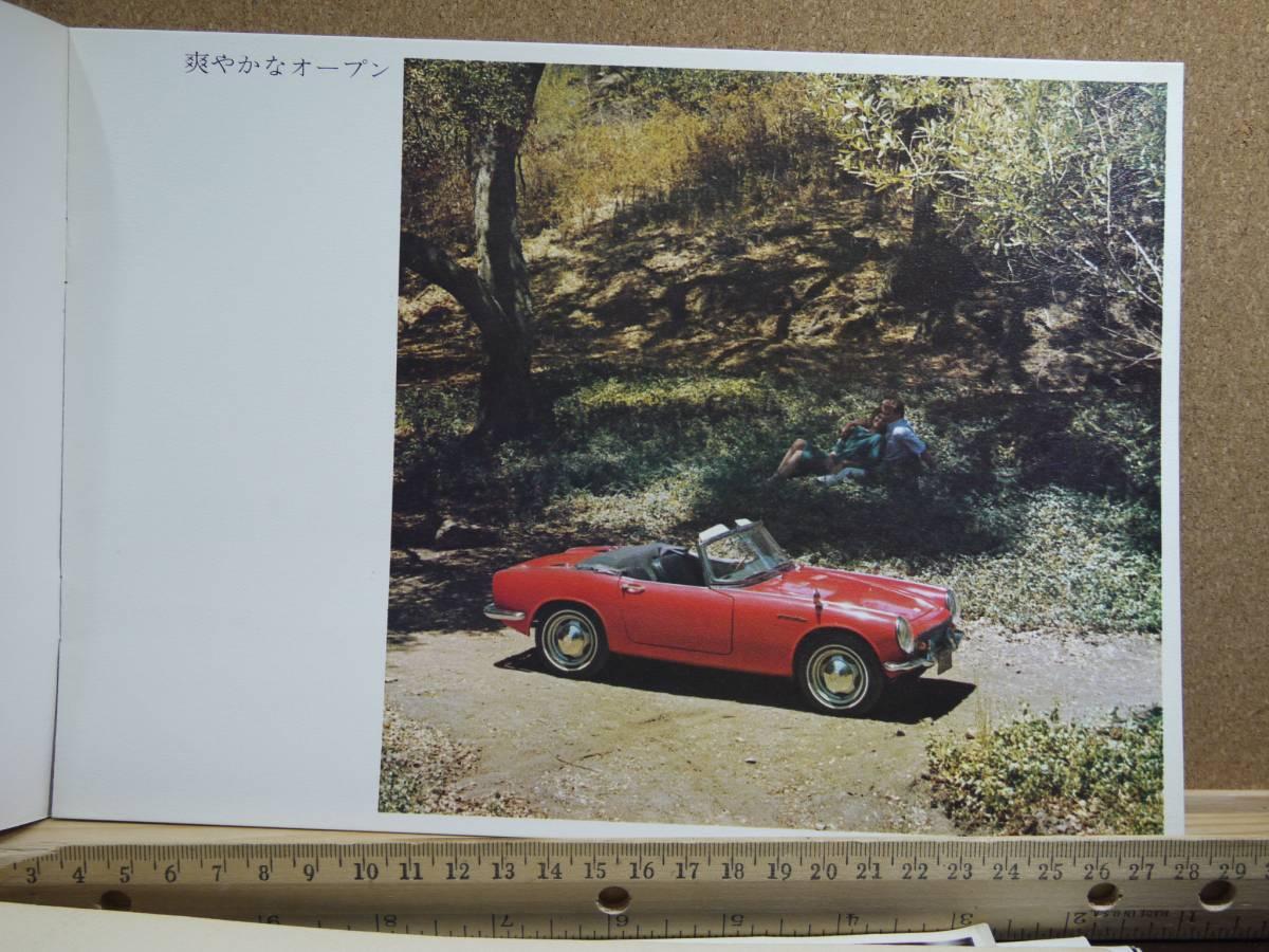 ≪旧車カタログ≫01025 HONDA S600_画像2