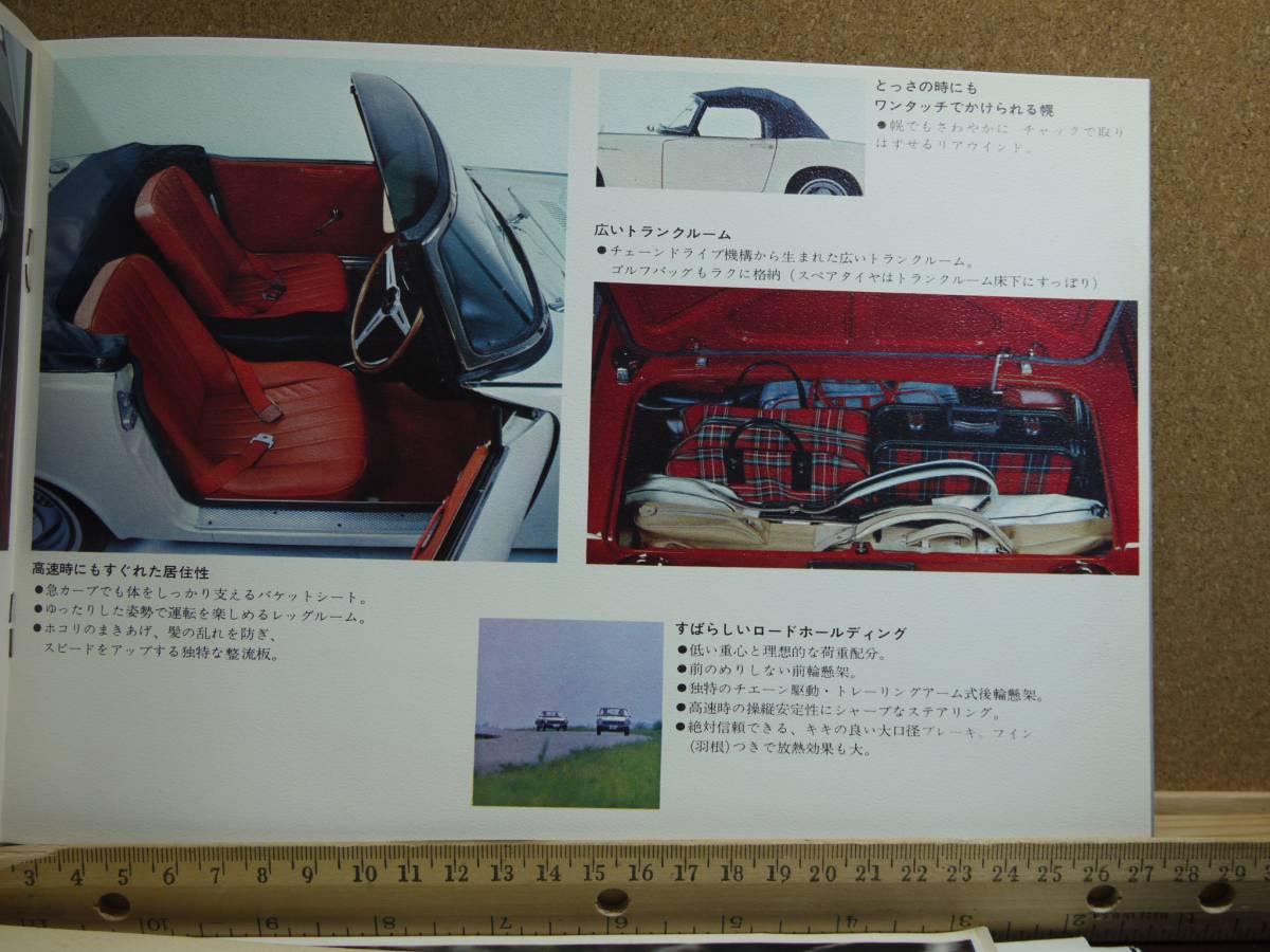 ≪旧車カタログ≫01025 HONDA S600_画像4