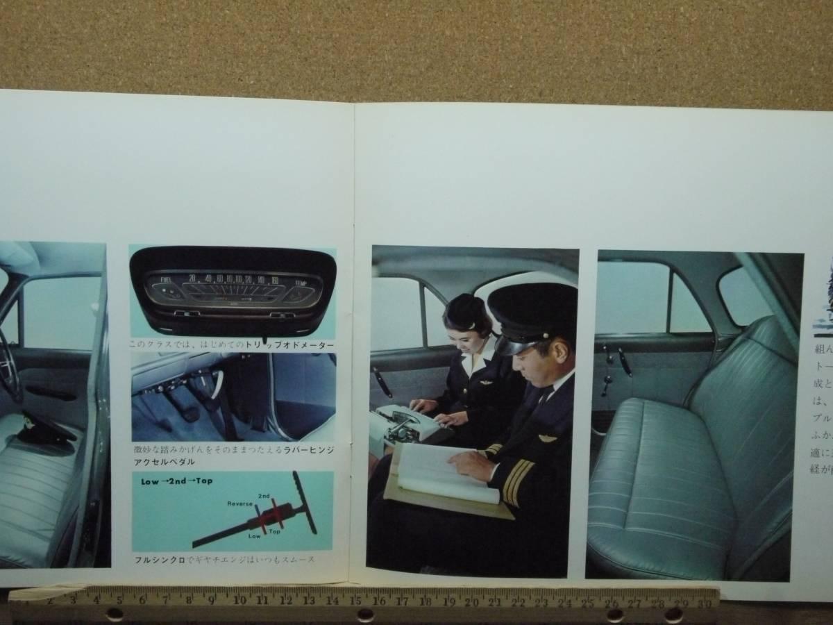 ≪旧車カタログ≫01079 PRINCE Gloria Special_画像3