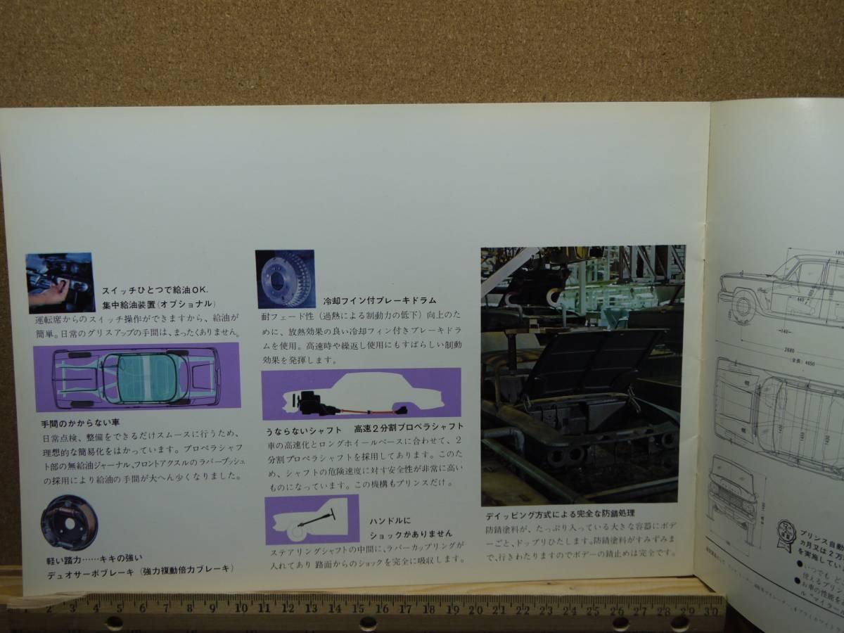 ≪旧車カタログ≫01079 PRINCE Gloria Special_画像7