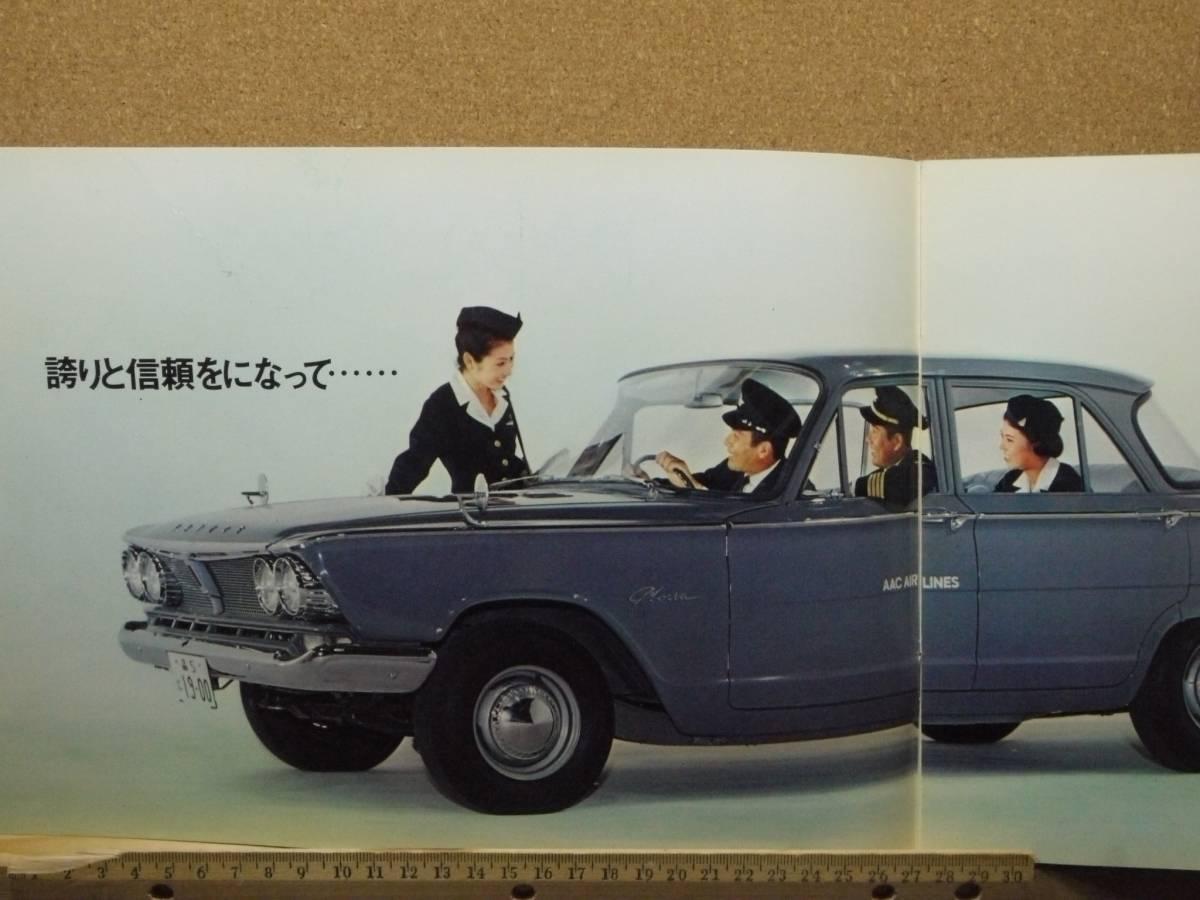 ≪旧車カタログ≫01079 PRINCE Gloria Special_画像2