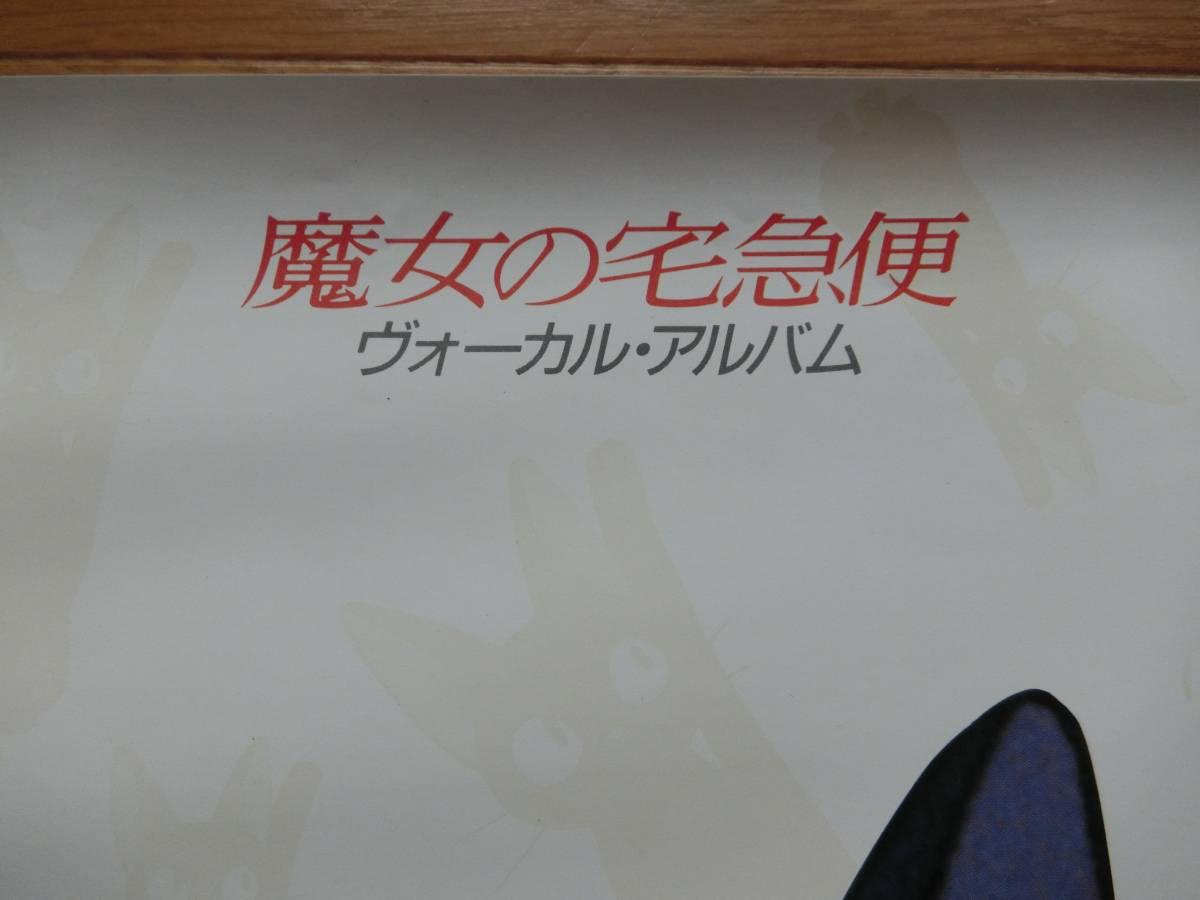レコード屋のポスター 魔女の宅急便 ヴォーカル・アルバム 宮崎駿監督作品 デッドストック_画像2