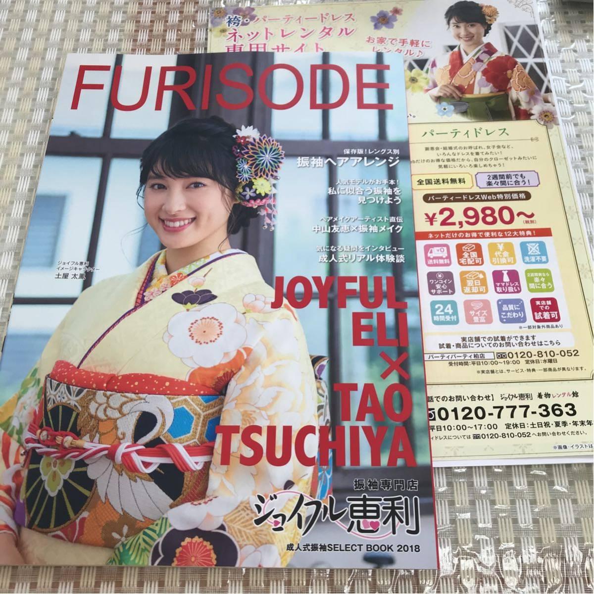 非売レア☆土屋太鳳 振袖 着物 カタログ☆写真集 表紙 和服グラビア47p