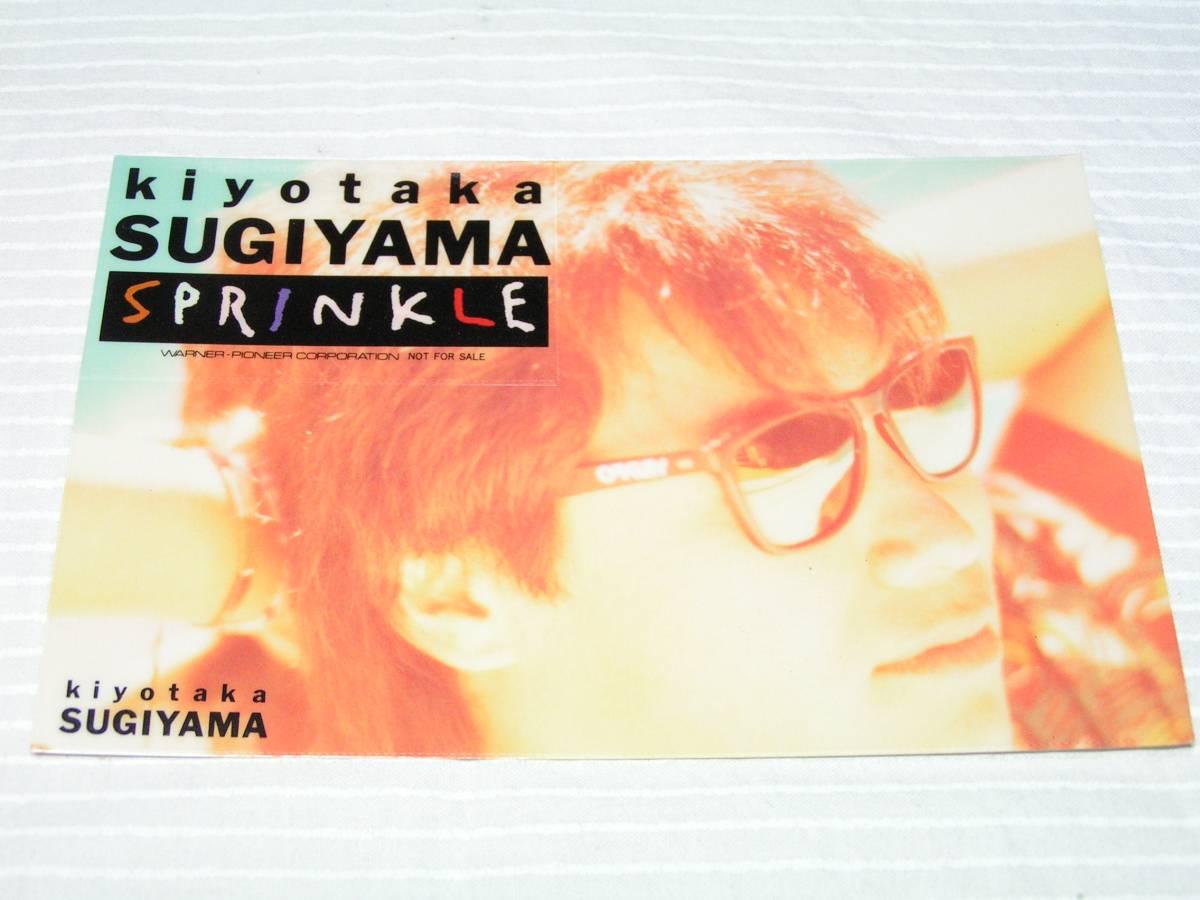 未使用品/杉山清貴/SPRINKLE/非売品ポストカード(シール)1990年頃
