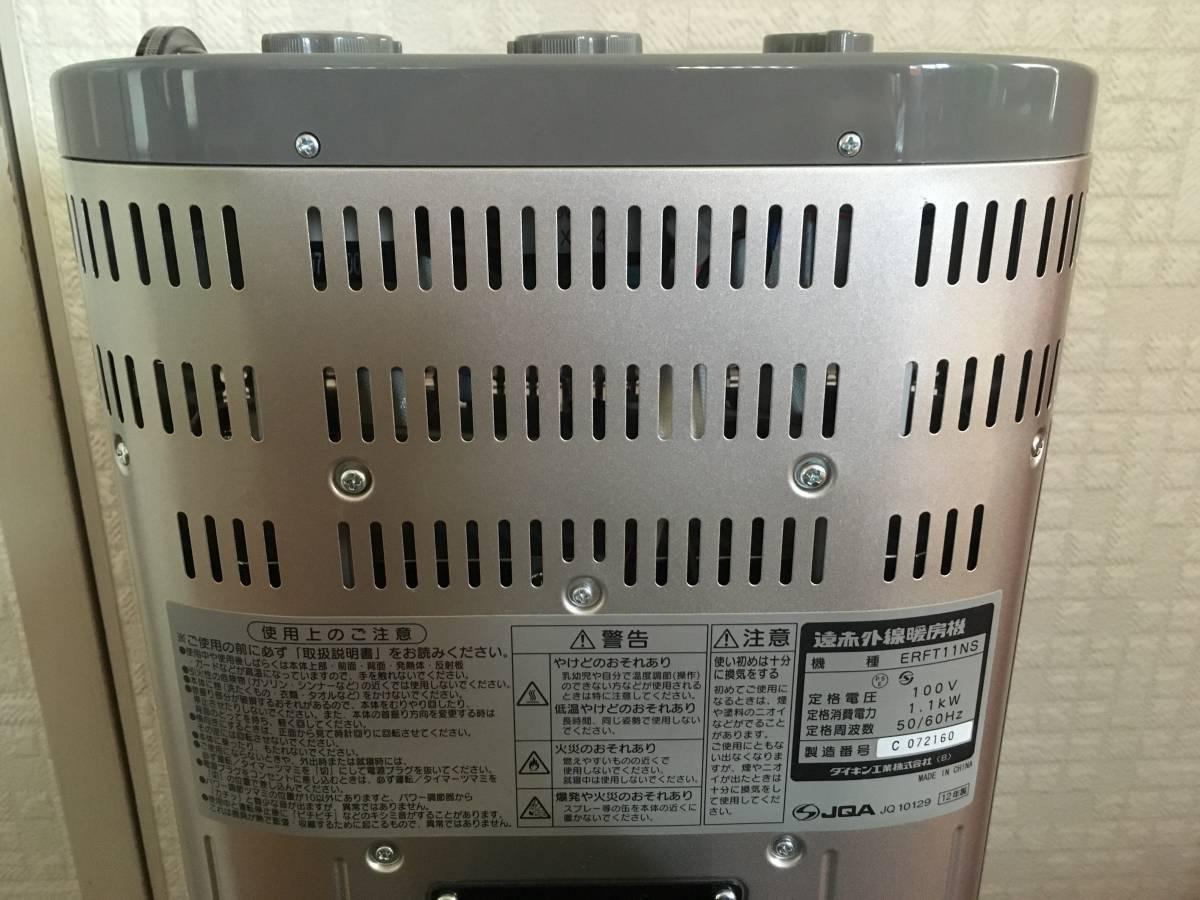 美品■DAIKIN ダイキン■遠赤外線暖房器 セラムヒート ERFT11NS 12年製_画像7