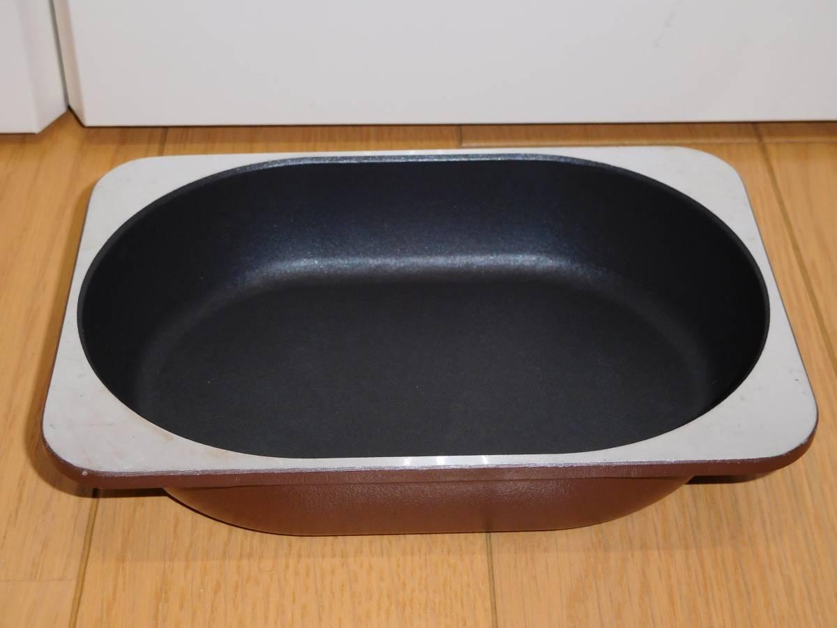 アサヒ軽金属◆スペースパンi(小さいスペースパン)ショコラカラー_画像1