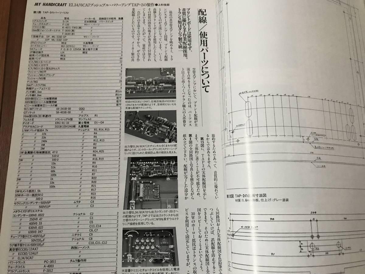 上杉佳郎 設計・製作アンプ集 MY HANDICRAFTの集大成 季刊管球王国:編 別冊ステレオサウンド_画像9