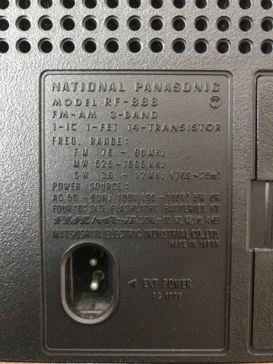 National/Panasonic RF-888 COUGAR クーガー ナショナル/パナソニック ラジオ_画像6