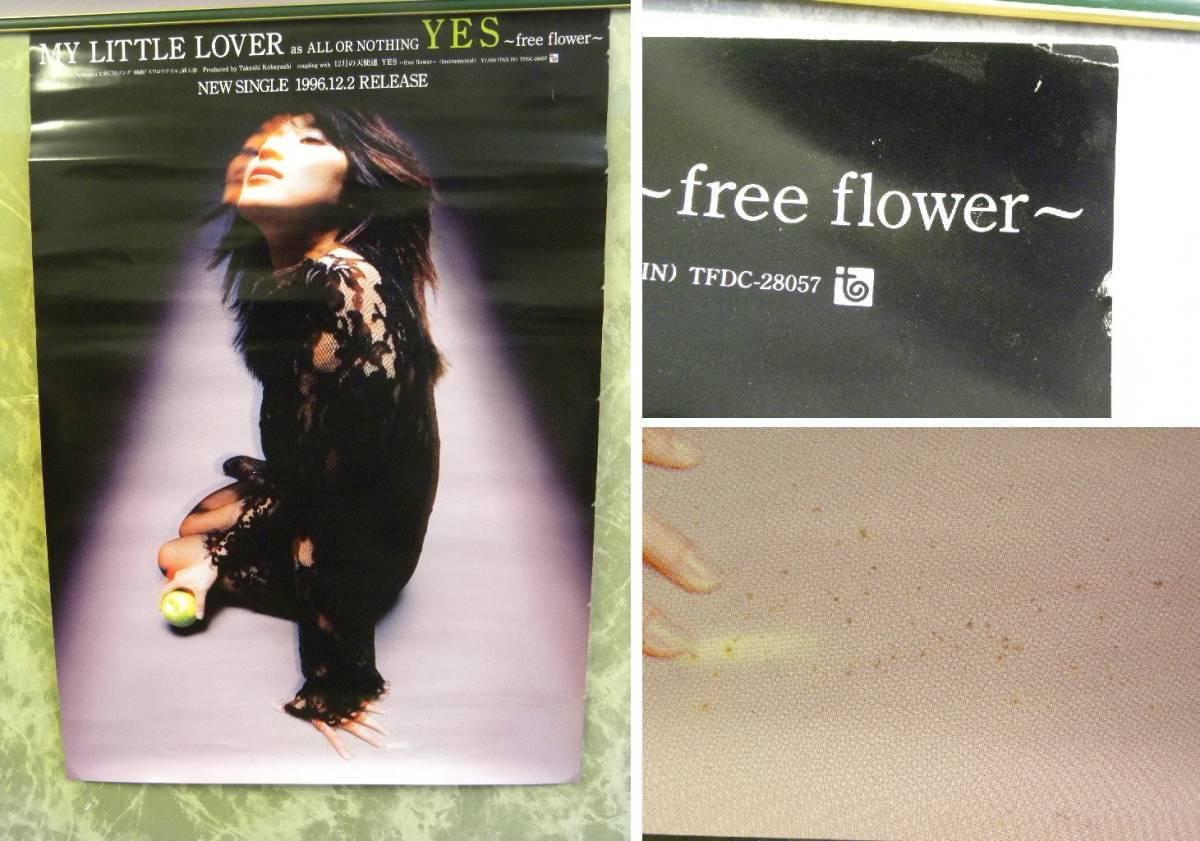 【My Little Lover/マイリトルラバー 】CD告知ポスター『YES』×2 『ALICE』2種 B2サイズ 約51.5×73cm 非売品 まとめて4点セット 難有品