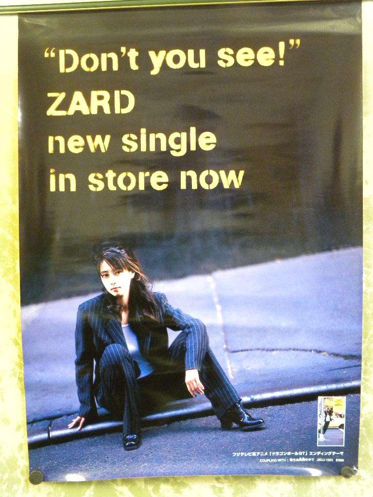 【ZARD/坂井泉水】『Don't you see!』CD告知ポスター B2サイズ 約51.5×73cm 非売品