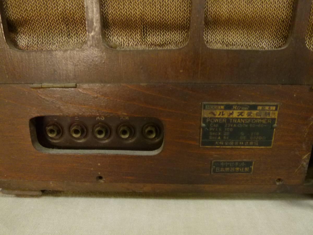 ヘルメス 受信機 真空管 ラジオ アンティーク (60) _画像6