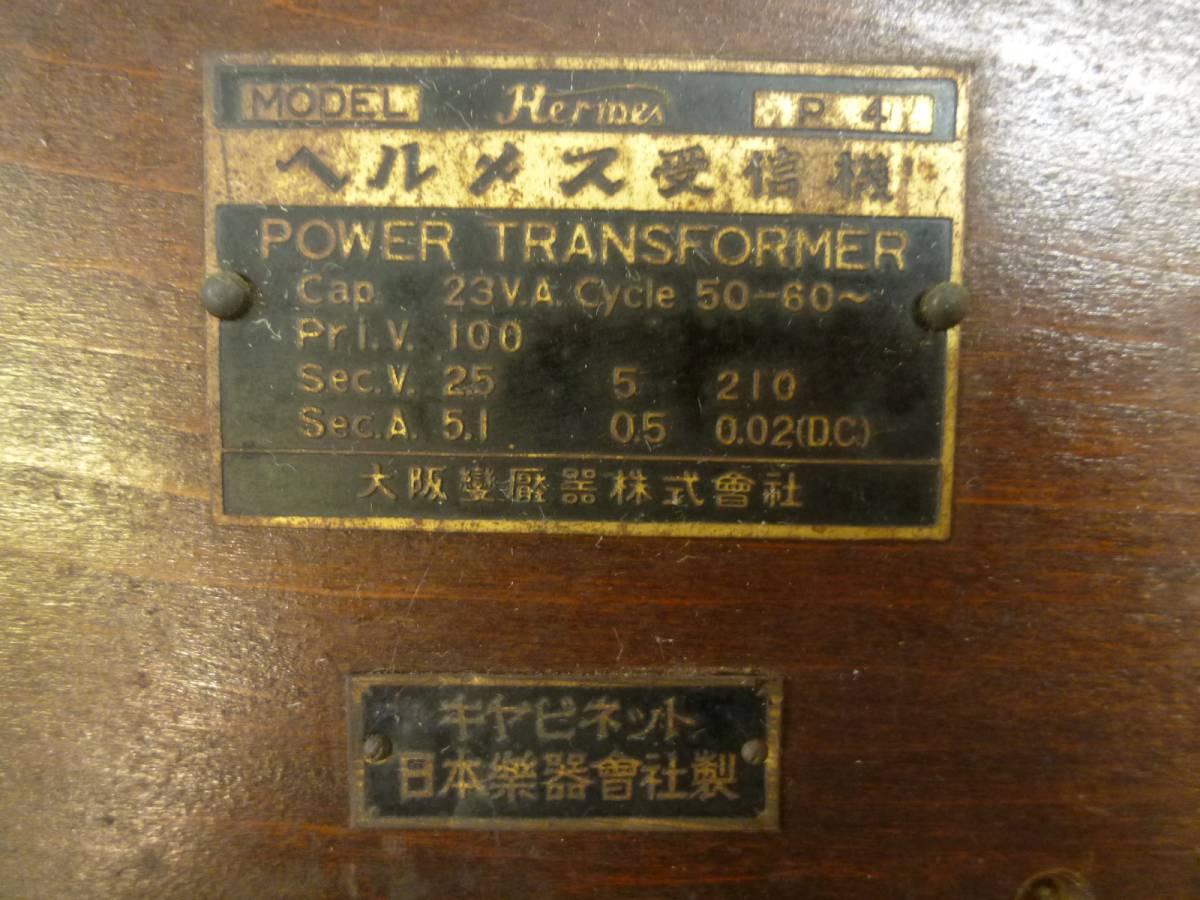 ヘルメス 受信機 真空管 ラジオ アンティーク (60) _画像7