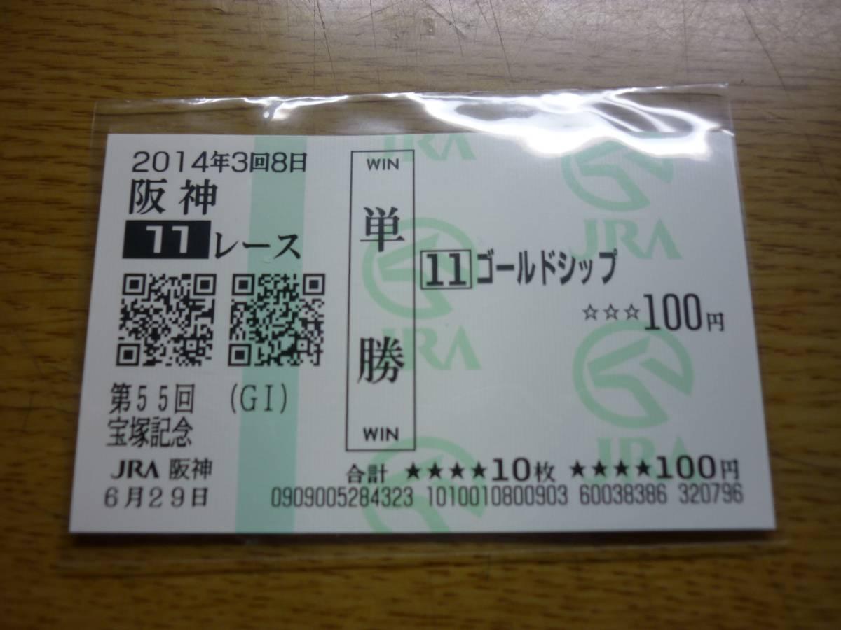ゴールドシップ 2014年 第55回宝塚記念 現地購入単勝馬券