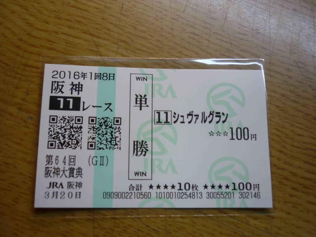 シュヴァルグラン 2016年 第64回阪神大賞典 現地購入単勝馬券 おまけ付