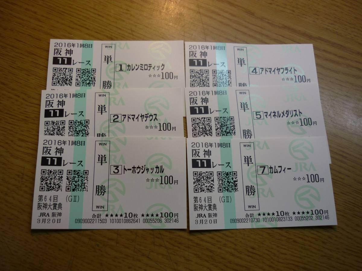 シュヴァルグラン 2016年 第64回阪神大賞典 現地購入単勝馬券 おまけ付_画像2