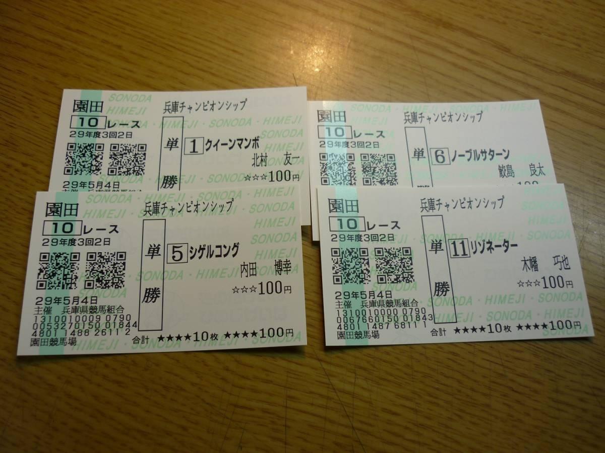 タガノディグオ 2017年 兵庫チャンピオンシップ 現地購入単勝馬券 おまけ付_画像2