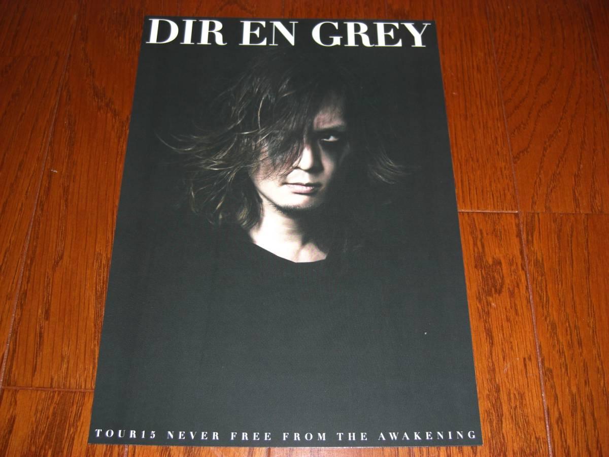 DIR EN GREY ポートレート 薫 「TOUR15 NEVER FREE FROM THE AWAKENING」 Exclusive Ticket 特典
