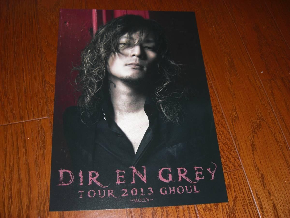 DIR EN GREY ポートレート 薫 「DIR EN GREY TOUR 2013 GHOUL-mazy-」 Exclusive Ticket 特典
