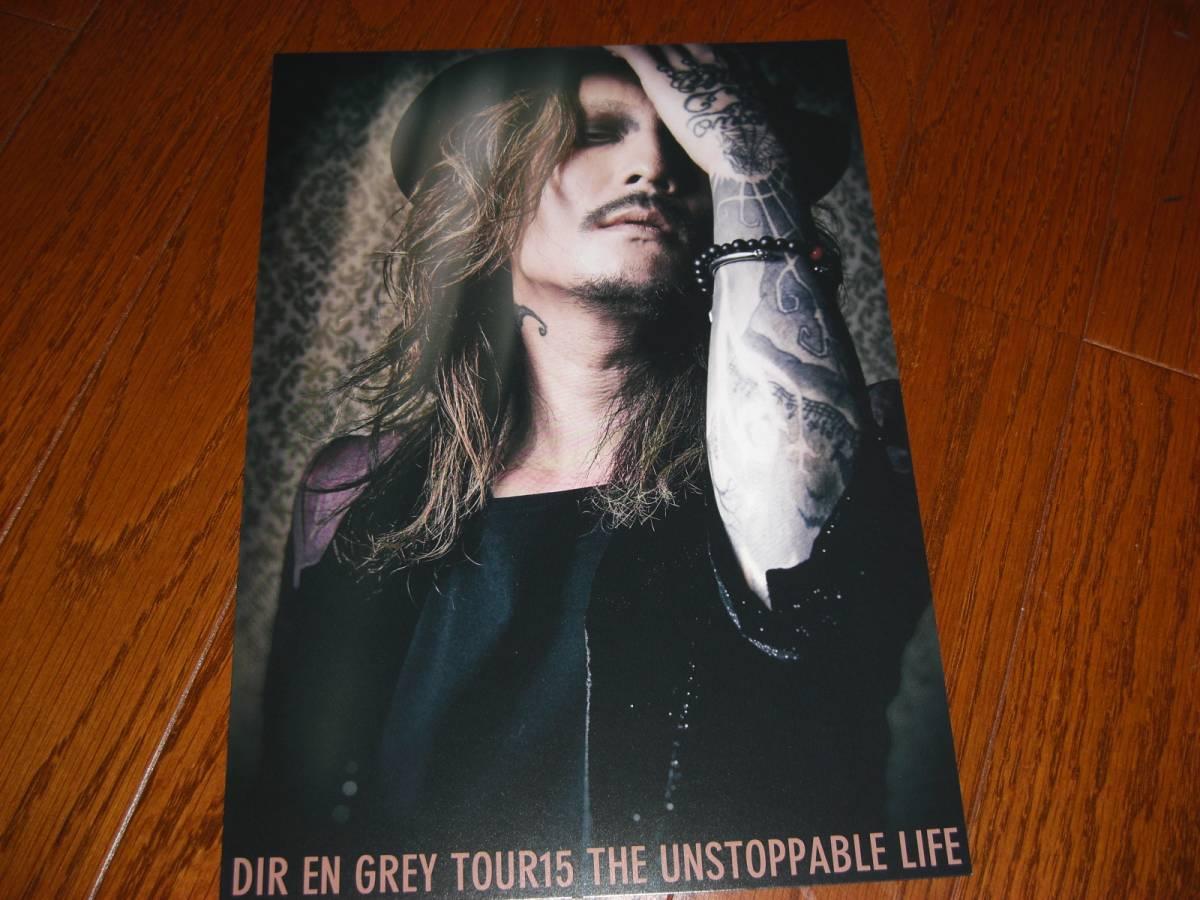 DIR EN GREY ポートレート 薫 「TOUR15 THE UNSTOPPABLE LIFE」 Exclusive Ticket特典
