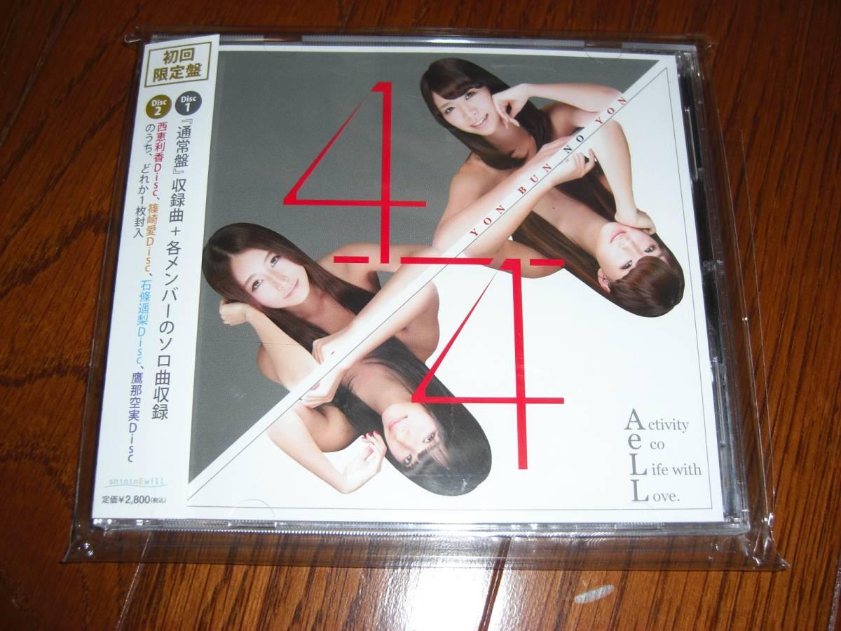中古邦楽CD AeLL. / 4 / 4 YON BUN NO YON[初回限定盤] 篠崎愛_画像1