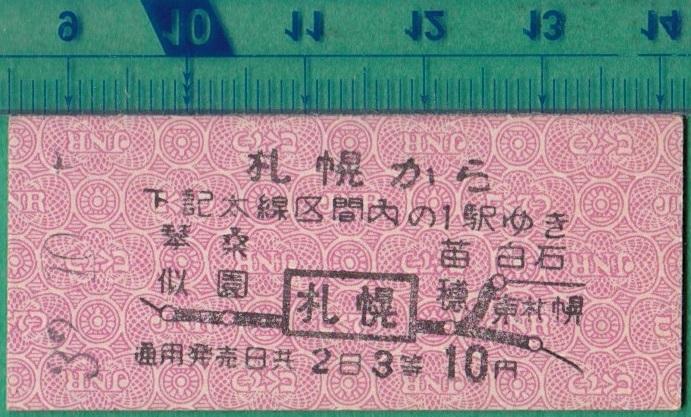 鉄道硬券切符258■地図式乗車券 札幌から 10円 32-10.5