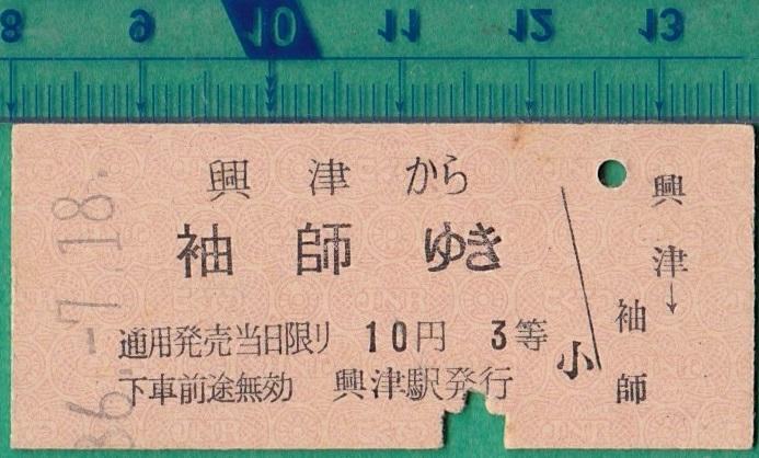 鉄道硬券切符200■興津から袖師ゆき 10円 36-7.18
