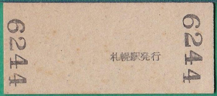 鉄道硬券切符258■地図式乗車券 札幌から 10円 32-10.5_画像2