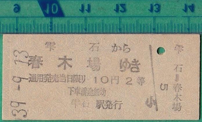 鉄道硬券切符247■雫石から春木場ゆき 10円 39-9.13