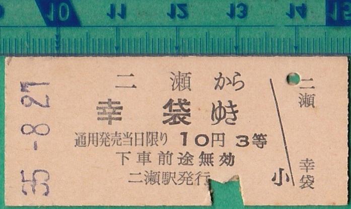 鉄道硬券切符172■二瀬から幸袋ゆき 10円 35-8.27
