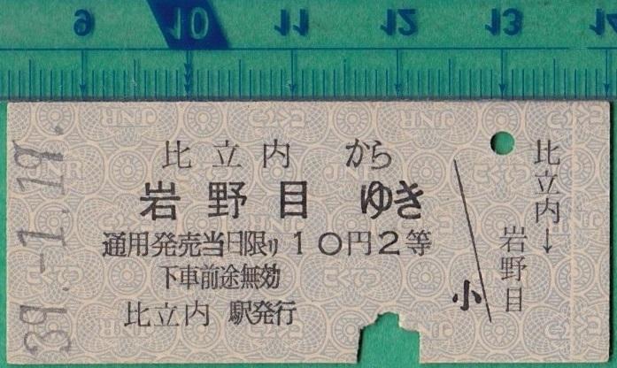 鉄道硬券切符232■比立内から岩野目ゆき 10円 39-1.19