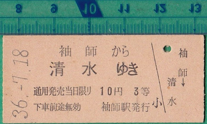 鉄道硬券切符17■袖師から清水ゆき 10円 36-7.18