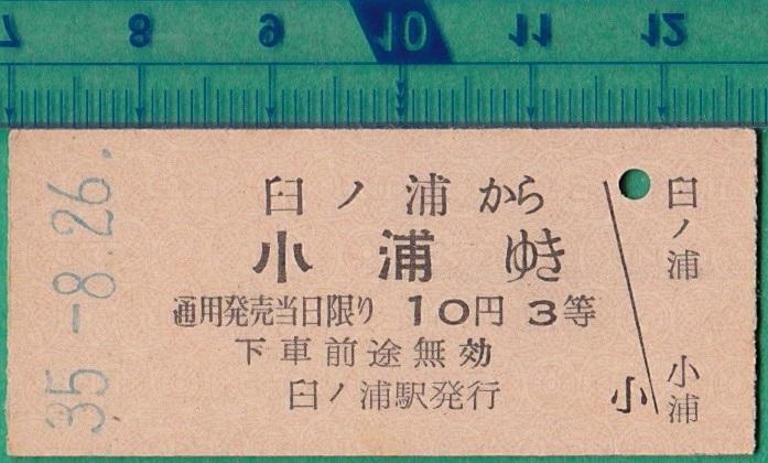鉄道硬券切符92■臼ノ浦から小浦ゆき 10円 35-8.26