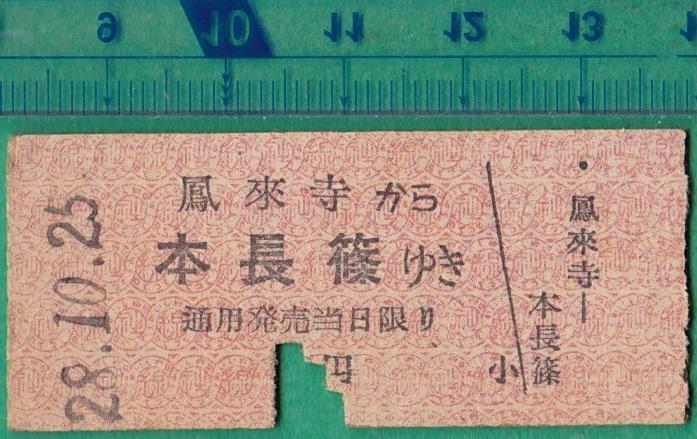 鉄道硬券切符277■鳳来寺から本長篠ゆき 28-10.25