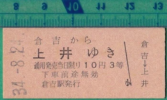 鉄道硬券切符205■倉吉から上井ゆき 10円 34-8.24