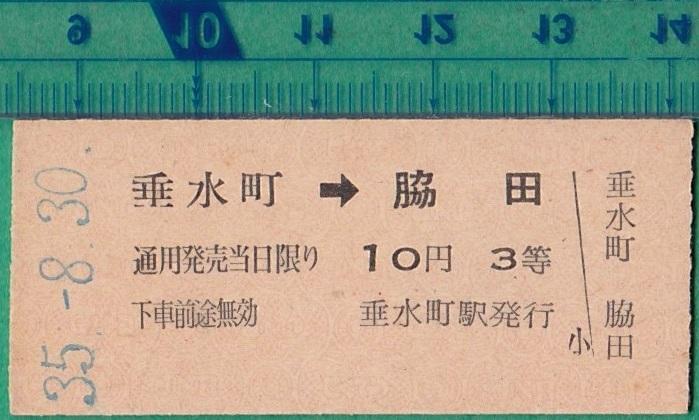 硬券切符7■垂水町→脇田 10円 35-8.30 ★鉄道?バス?