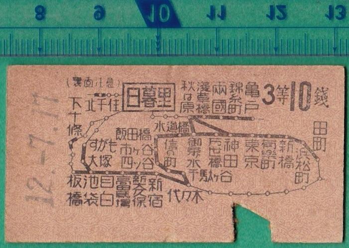 戦前鉄道硬券切符306■地図式乗車券 日暮里より 10銭 12-7.17