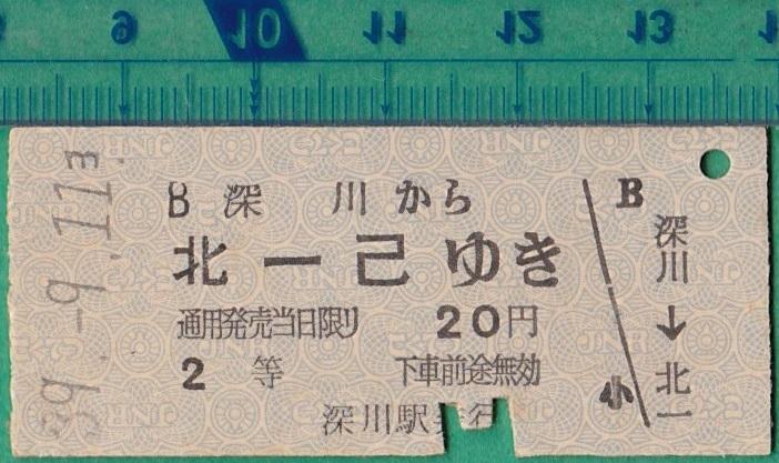 鉄道硬券切符183■深川から北一己ゆき 20円 39-9.11