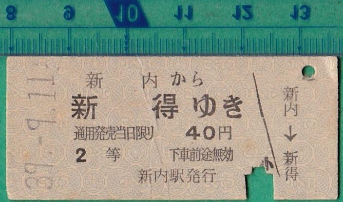 鉄道硬券切符199■新内から新得ゆき 10円 39-9.11