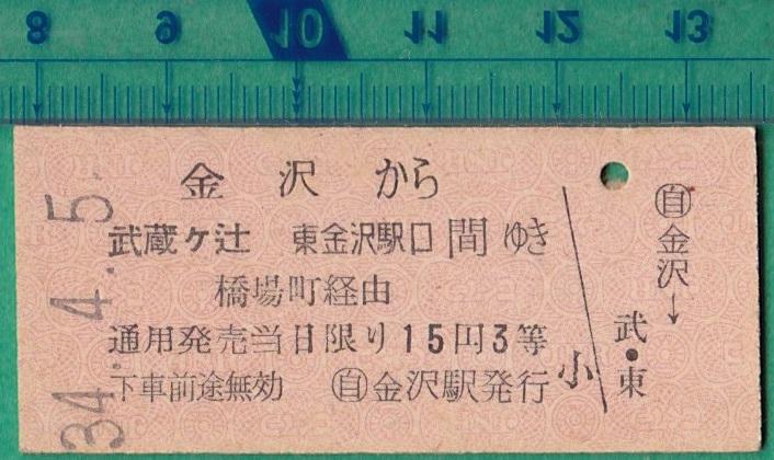 硬券切符88■金沢から武蔵ヶ辻/東金沢駅口 間ゆき 15円 34-4.5 *鉄道?