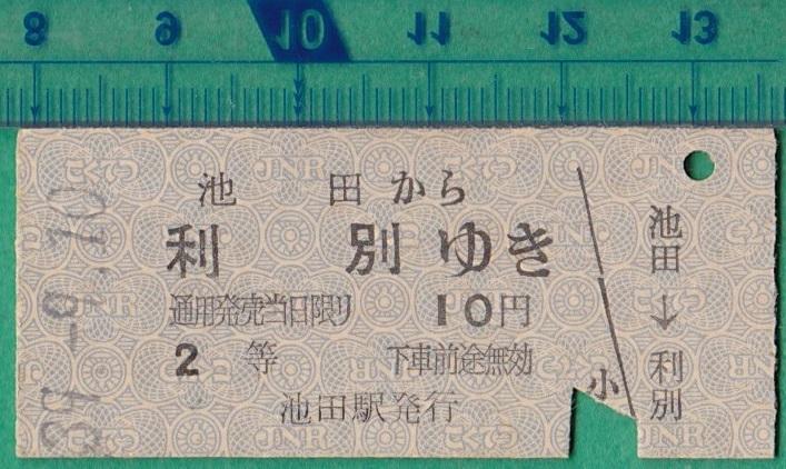鉄道硬券切符181■池田から利別ゆき 10円 39-9.10