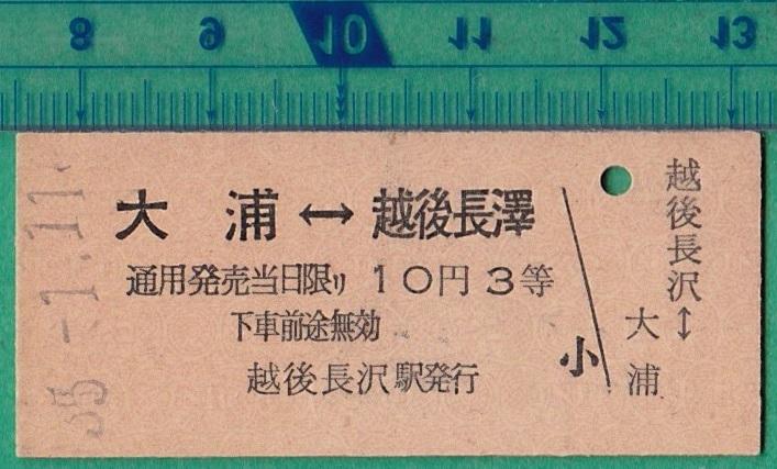 鉄道硬券切符162■大浦⇔越後長澤 10円 35-1.11