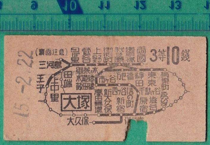 戦前鉄道硬券切符313■地図式乗車券 大塚より 10銭 15-2.22