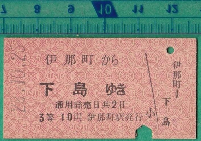 鉄道硬券切符286■伊那町から下島ゆき 10円 28-10.25