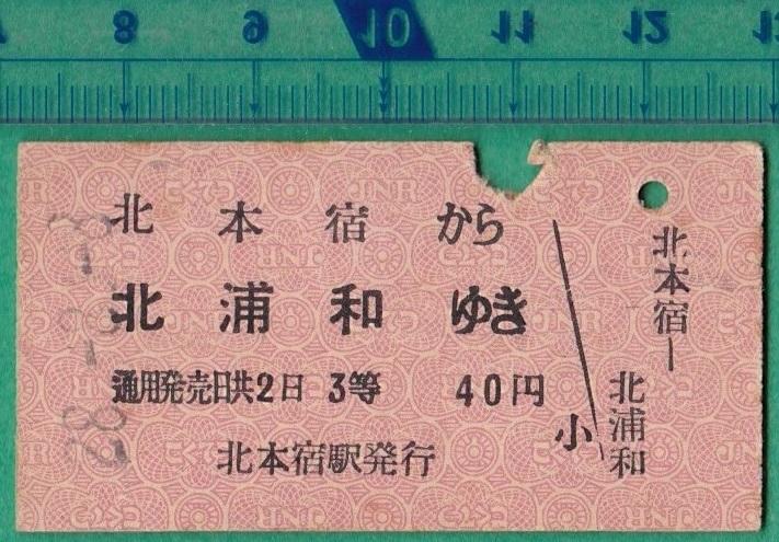 鉄道硬券切符292■北本宿から北浦和ゆき 40円 28-8.8