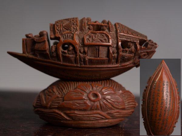 7A2785◆ 小型のサイズで船の形状を精巧に彫刻した 胡桃雕官船擺件・置物 提物装身具 根
